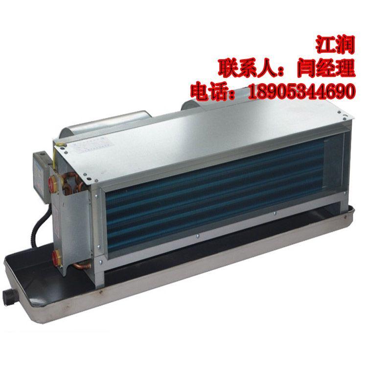 FP-WA系列卧式暗装风机盘管 的详细介绍,包括山东江润供应 FP-