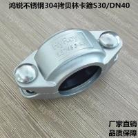 DN40不锈钢拷贝林 反渗透膜壳卡箍