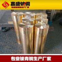 铍铜棒 铍青铜大棒 铍铜圆棒 C17200铍铜棒材