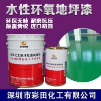 彩田八牌BA-130W水性环氧面漆 环保防尘耐磨 硬度高