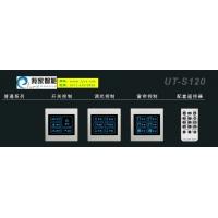 触摸屏面板UT-S120系列|智能灯光控制系统|郑州家庭智能