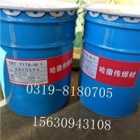 哈撒伟自保护药芯焊丝E71T8-Ni1-J管道焊丝