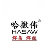 清河县哈撒伟焊接材料科技有限公司