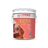 全能哑光墙面漆  红塔天然乳胶漆 漆膜柔滑、色彩优雅