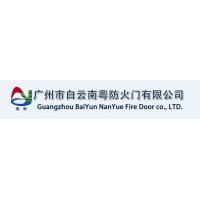 广州市白云南粤防火门有限公司