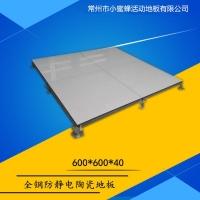 全钢通路防静电地板 陶瓷面活动地板 硫酸钙OA500网络地板