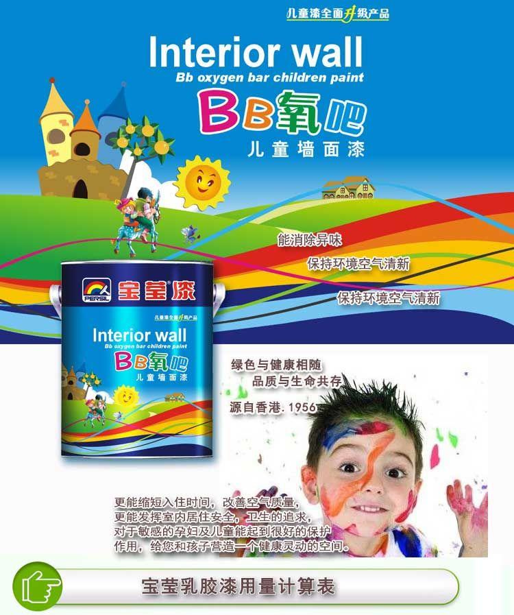广东油漆品牌厂家代理加盟水性外墙乳胶漆——BB氧吧儿童墙面漆
