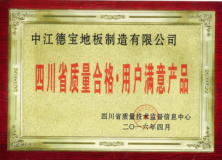 四川省质量合格·用户满意产品