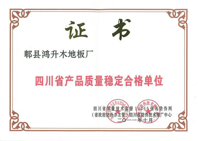 四川省产品质量稳定合格单位