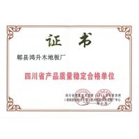 湖南省产品品质稳定性合格单位