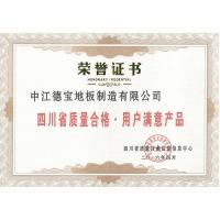 湖南省质量合格・他家满意产品