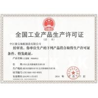 全国农牧业产品生产许可证