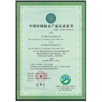 中华环境标志产品认证证书