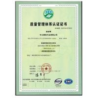 质管理系统认证证书