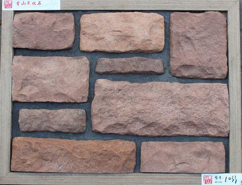 人造文化石外墙砖石灰石