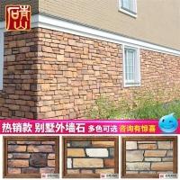 青山文化石别墅外墙砖仿古砖室外背景墙文化石4508