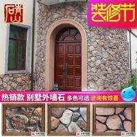 外贸出口青山石别墅外墙文化石背景墙仿古砖