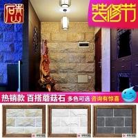 人造文化石蘑菇石室外背景墙砖环保石材