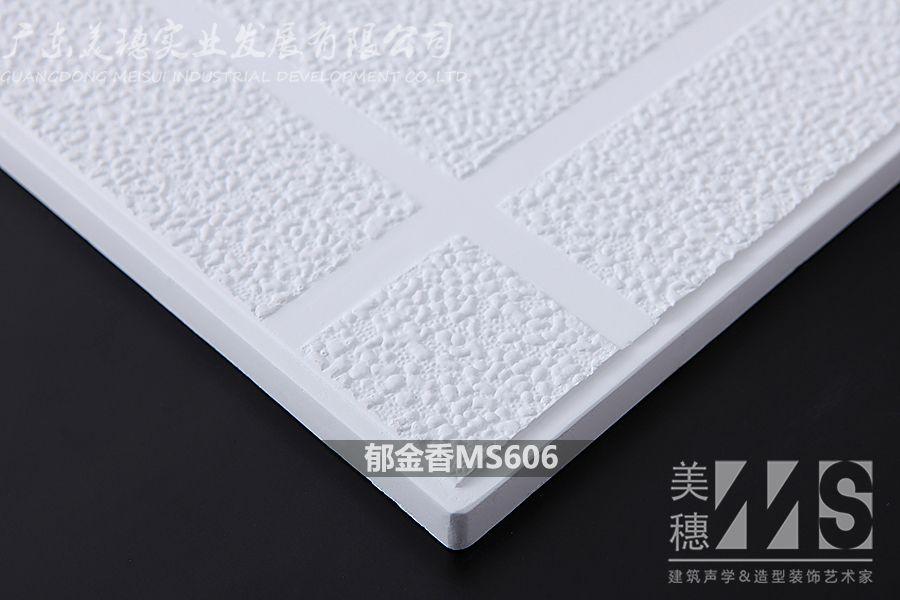 美穗花纹石膏天花板郁金香ms606