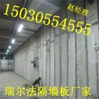 610*2440mm瑞尔法轻质隔墙板高密度耐久性隔音隔热