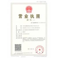 北京营业执照