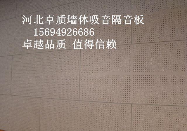 墙体吸音板