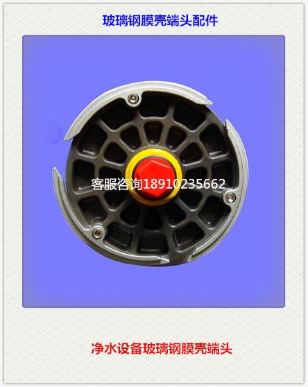 ROPV凈水設備玻璃鋼膜殼端蓋封板堵頭