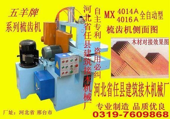 《五羊牌》自动梳齿机接木机建筑方木接长机