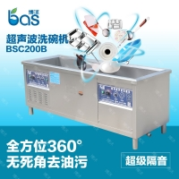 超声波洗碗机 商用洗碗机 酒店食堂火锅单位商用大型洗碗机