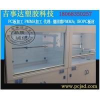 供应透明视窗|PC板加工成型|设备透明挡板