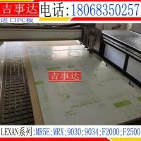 lexan PC板加工进口板材切割 MR5E PC板雕刻打孔