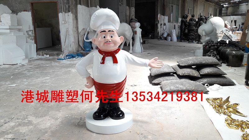港城玻璃钢厨师雕塑供应商
