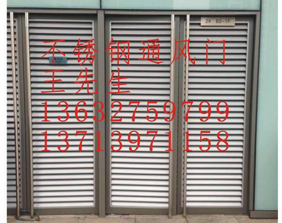 304不锈钢百叶通风门电房门