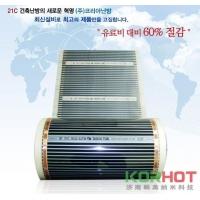 电热膜,汗蒸房电热膜,hot电热膜,地暖电热膜