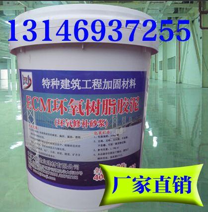 大连市长海县环氧树脂修补砂浆供应