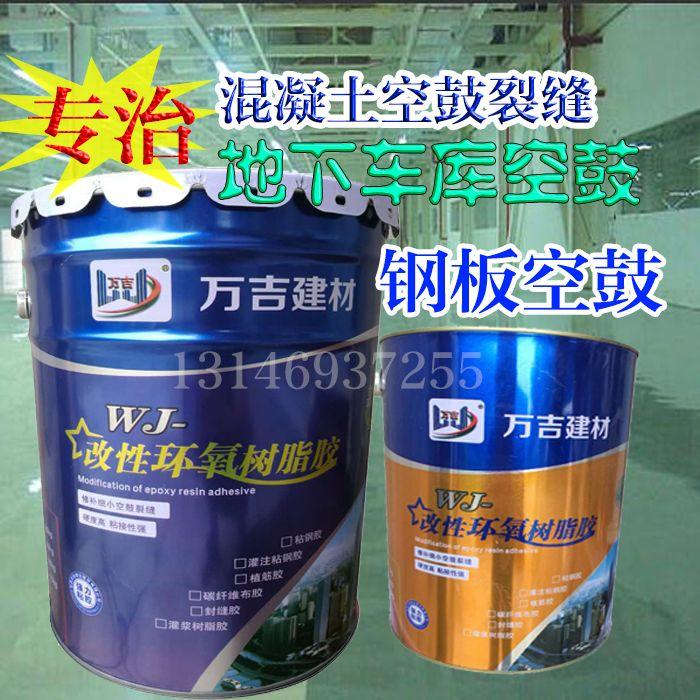 临西WJ-401环氧树脂胶灌注胶施工指导