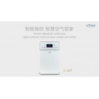 贝尔思特—智慧空气管家 家用空气净化器