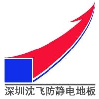 深圳沈飞防静电机房地板有限公司
