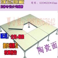 盐田陶瓷活动地板 防静电机房地板 沈飞全钢防静电地板