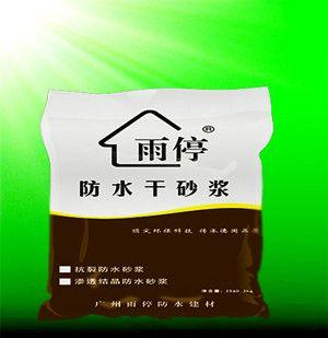 广州雨停抗裂防水砂浆