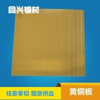 高精度C2680黄铜板