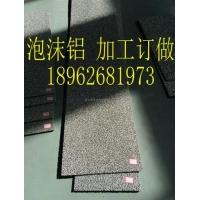 FD-7791闭孔发泡铝 多孔发泡金属滤芯