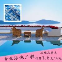 现货马赛克限时特价游泳池玻璃马赛克地中海风多彩厨房浴室