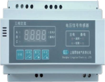 上海零线LX3AV2电压信号传感器