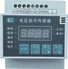 上海零线LXDV2电压信号传感器