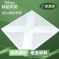 造型冲孔铝合金扣板天花工程厂家批发