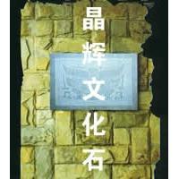 晶辉文化石 黄板岩蘑菇石