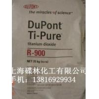 杜邦钛白粉R900