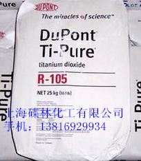 杜邦钛白粉RR105