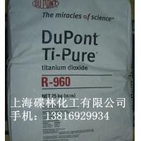 杜邦钛白粉R960